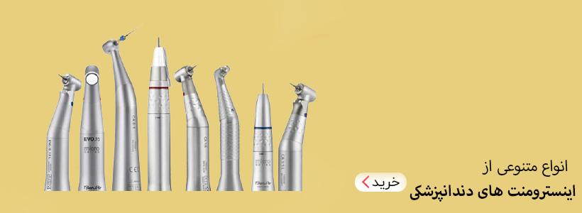انواع اینسترومت دندانپزشکی